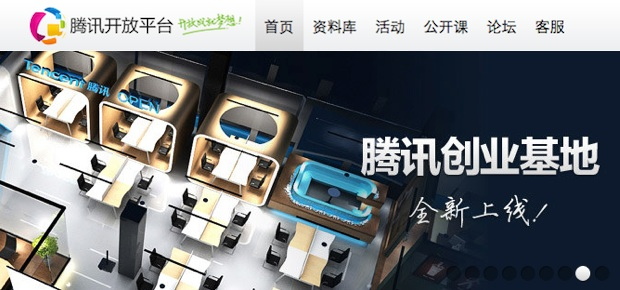 tencent-open-platform