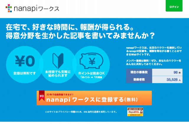 nanapiワークス__ナナピワークス____あなたの得意な「やり方」を投稿してお小遣いを稼ごう