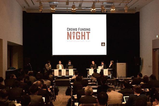 日本クラウド証券株式会社が主催している「クラウドファンディングNight」の様子