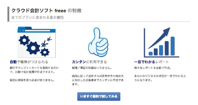 会計ソフト「freee_フリー_」|全自動のクラウド会計ソフト
