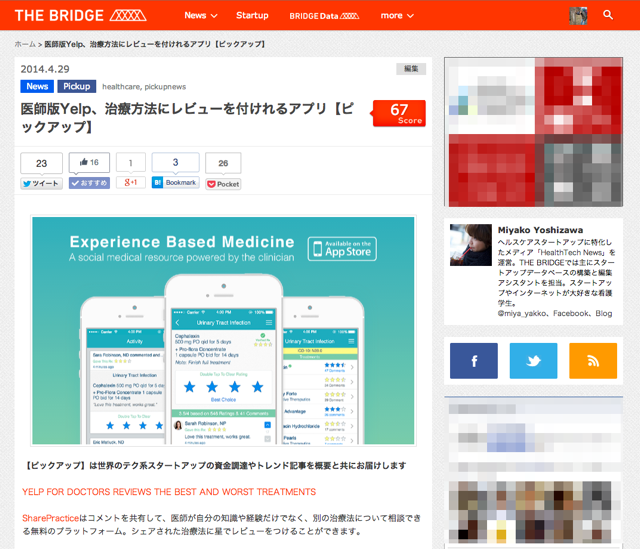 医師版Yelp、治療方法にレビューを付けれるアプリ【ピックアップ】_-_THE_BRIDGE