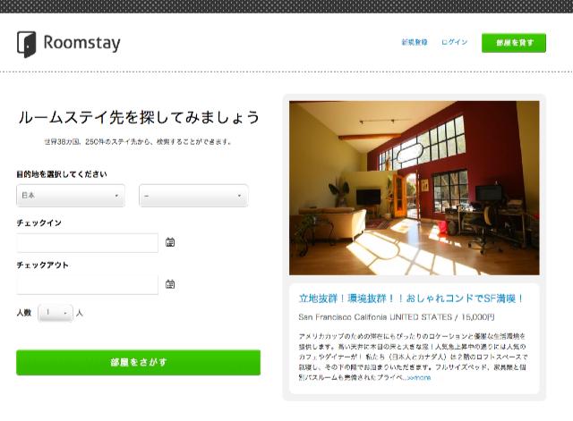 Roomstay(ルームステイ)-_ホテルより安く、ツアーよりも自由に