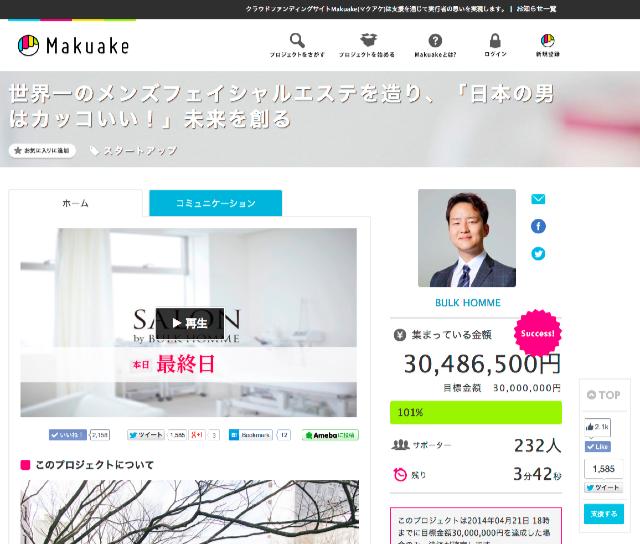 世界一のメンズフェイシャルエステを造り、「日本の男はカッコいい!」未来を創る_プロジェクト詳細_ クラウドファンディング - Makuake(マクアケ) 3