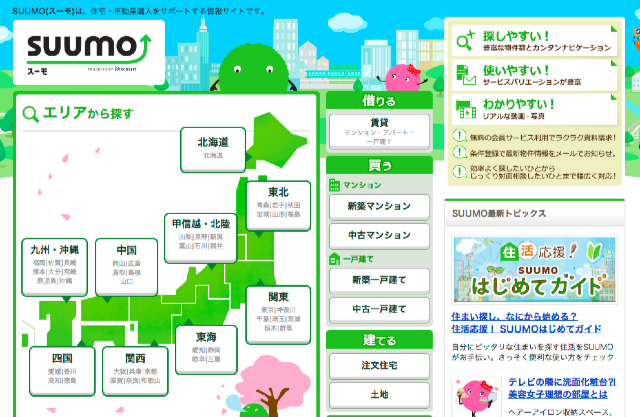 【SUUMO】_不動産売買・住宅購入・賃貸情報ならリクルートの不動産ポータルサイト