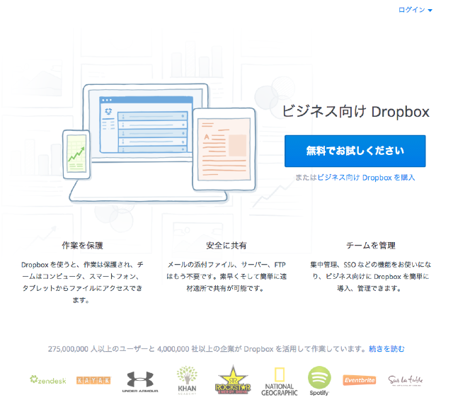 Dropbox_-_ビジネス向け_Dropbox_-_ビジネス向け_Dropbox