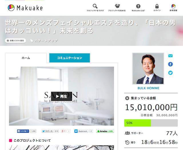 世界一のメンズフェイシャルエステを造り、「日本の男はカッコいい!」未来を創る_プロジェクト詳細_ クラウドファンディング - Makuake(マクアケ)