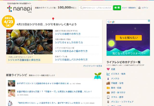 nanapi__ナナピ____生活の知恵があつまる情報サイト___nanapi__ナナピ_