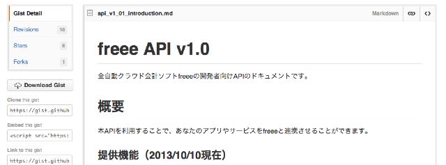 freee_API_v1_0