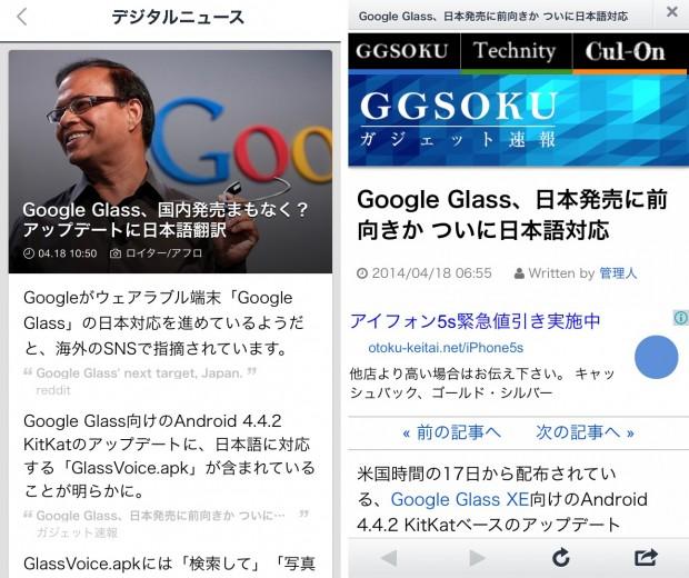 line-news-620x520