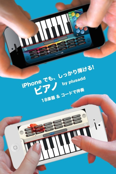 Piano-Plusadd