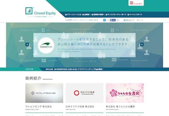 Crowd Equity<クラウドエクイティ> for グリーンシート   日本クラウド証券