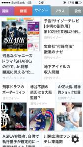 SmartNews-app