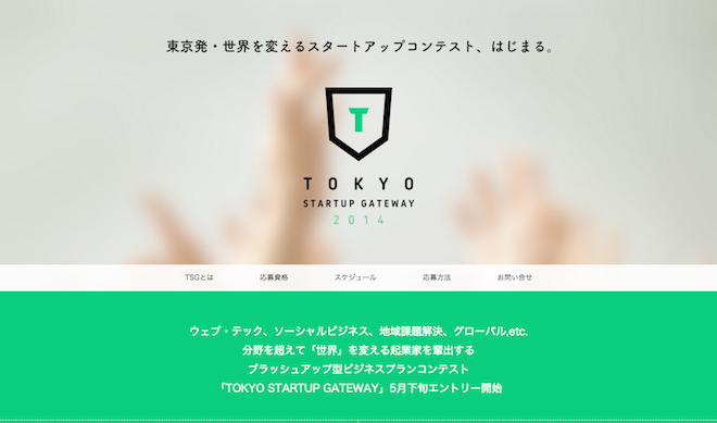 TOKYO Startup Gateway2014