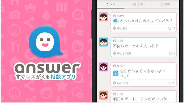 アンサー 内緒で相談!無料チャットで即返信_ひまつぶし_音声_-_Android_Apps_on_Google_Play