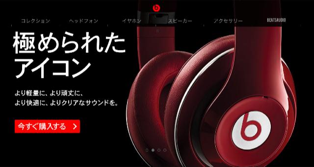 ヘッドフォン___Beats_by_Dre_のパワフルなサウンドとオーディオ技術