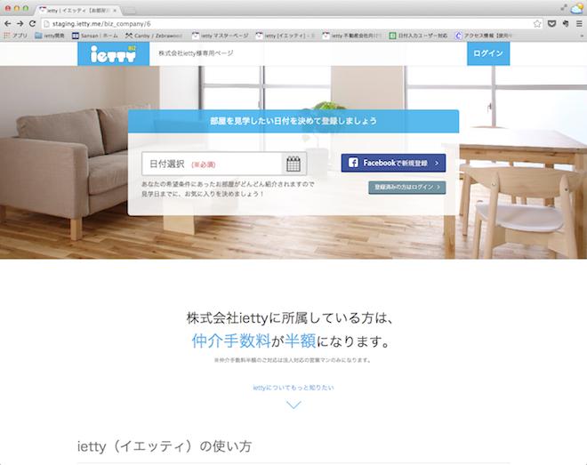 BIZログイン画面