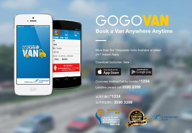 GoGoVan_-_一個APP_搵盡過萬貨Van
