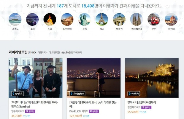 myrealtrip_screenshot