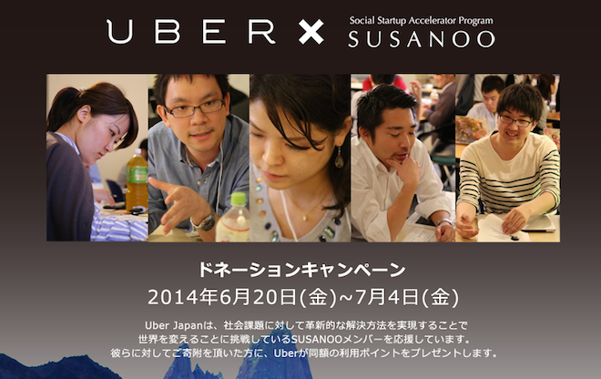 susanoo uber