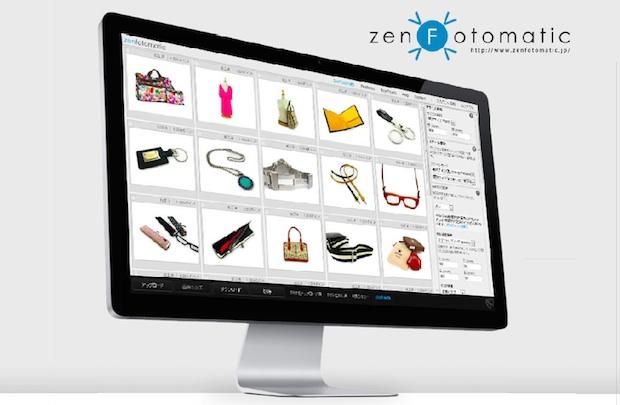 zenfotomatic_featuredimage