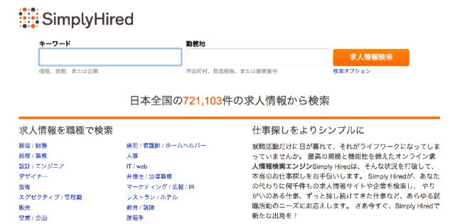 仕事探しをよりシンプルに___Simply_Hired_日本