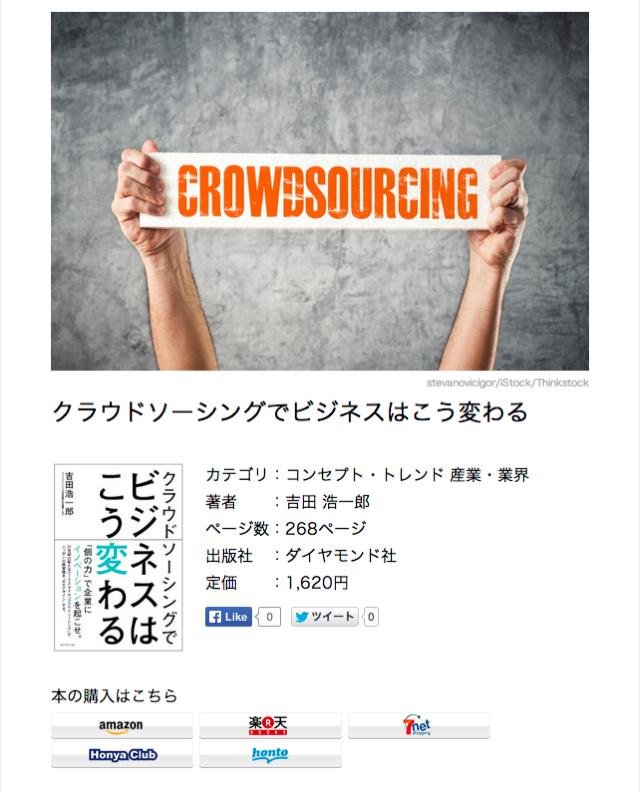 クラウドソーシングでビジネスはこう変わるの書評・要約___吉田_浩一郎
