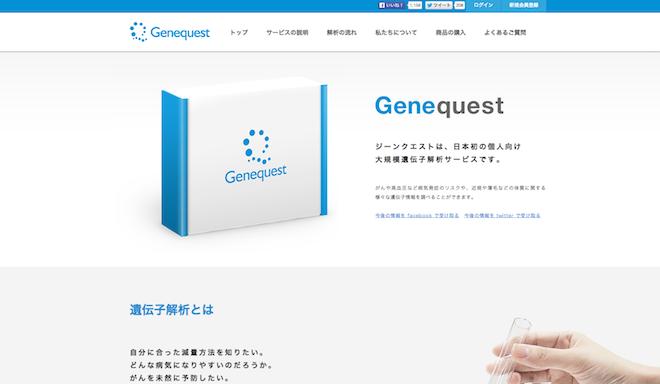 GeneQuest