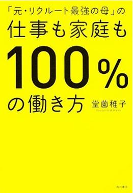 Wakako-Douzono-book