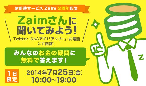 Zaim-campaign