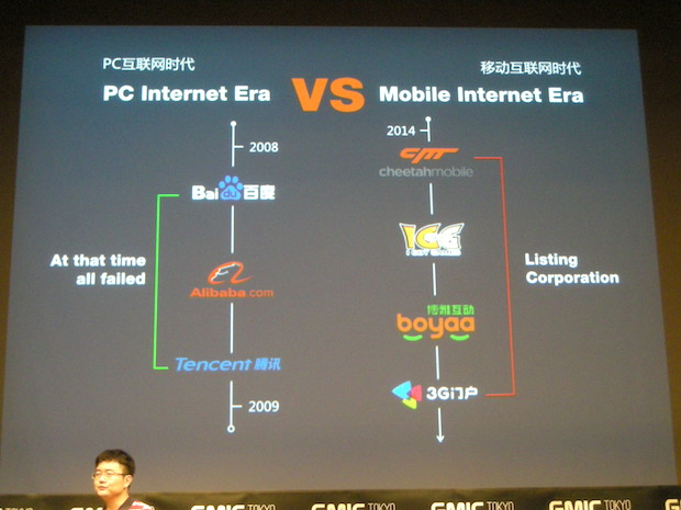 internet-era-vs-mobile-era