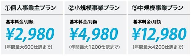 merrybiz_pricing