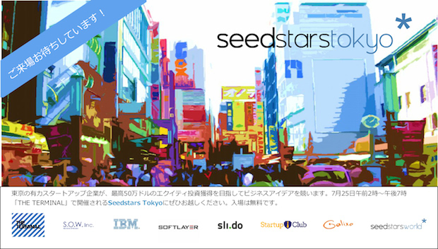 seedstarsworld-tokyo-2014_featuredimage