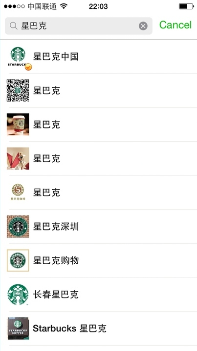 WeChat-fake-brand-accounts-Starbucks