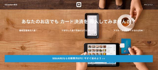 Square_-_iPhone、Android、iPadでクレジットカード決済。
