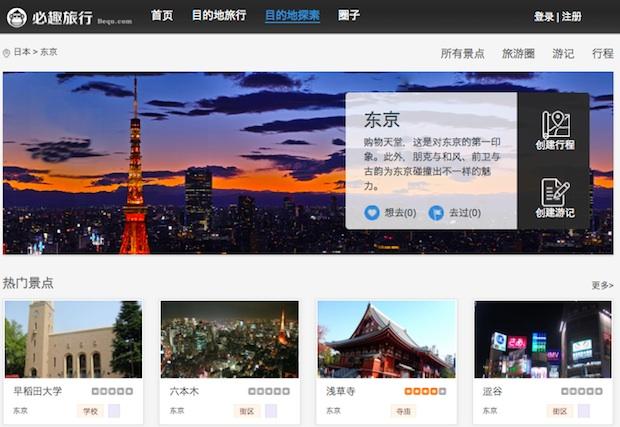 bequ.com