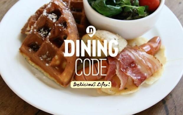diningcode_featuredimage