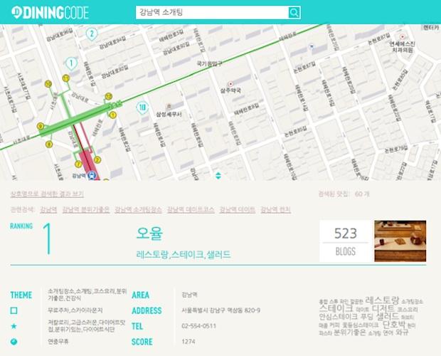 diningcode_screenshot