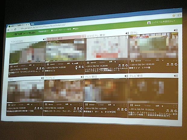 ガラポンTV四号機のライブ試聴画面。 (著作権保護のため、一部画像を加工しています。)