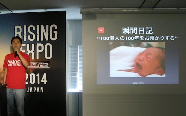 rising_expo_utagoe