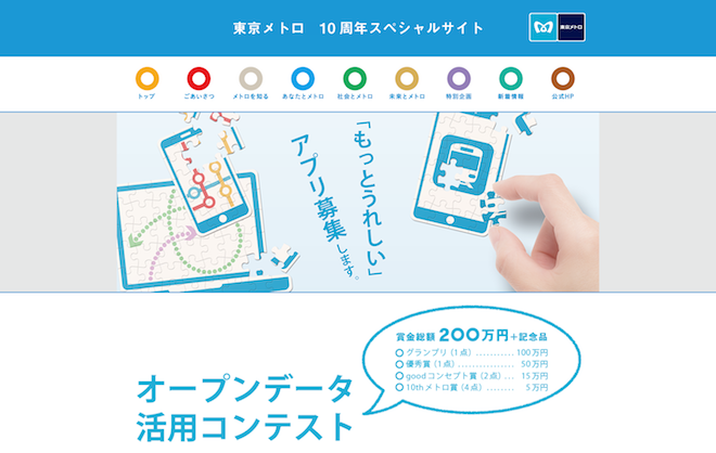 tokyo_metro