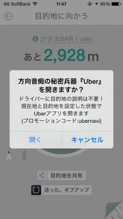 waaaaay_open_uber_app_thebridge