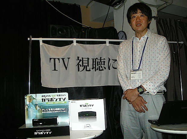 yasuda-with-garapon-tv