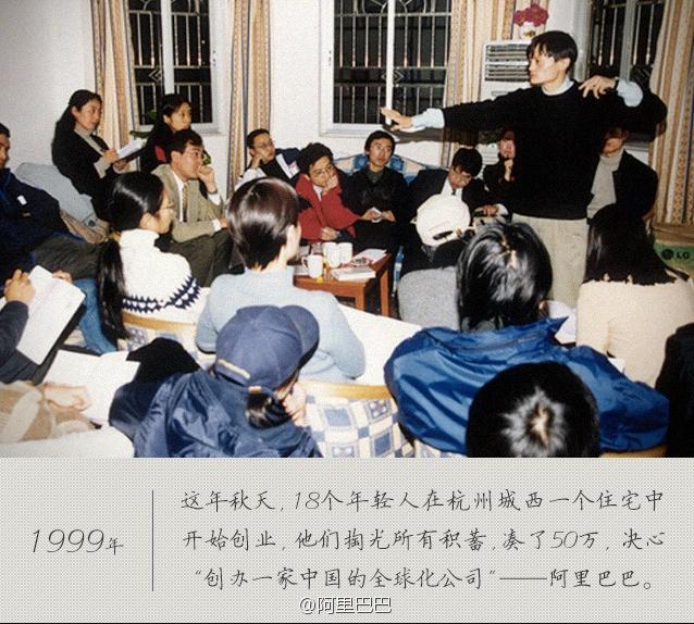 Alibaba1999