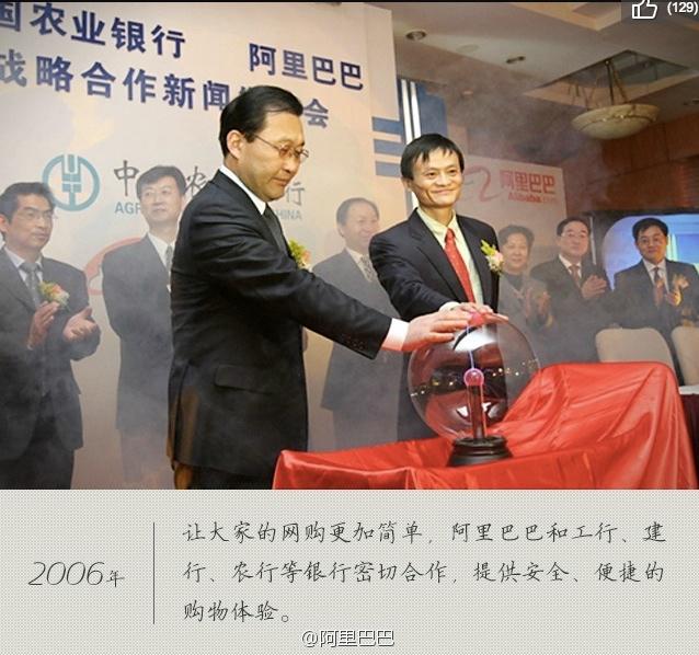 Alibaba2006