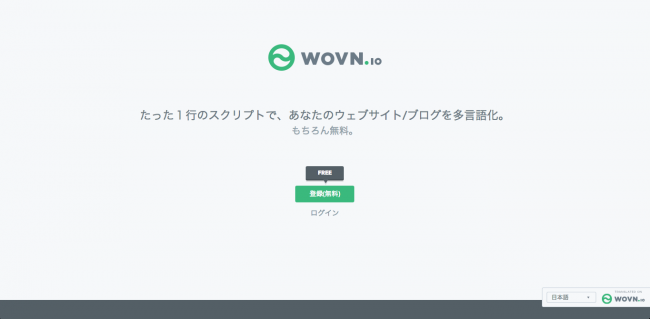 Wovn-website-screenshot