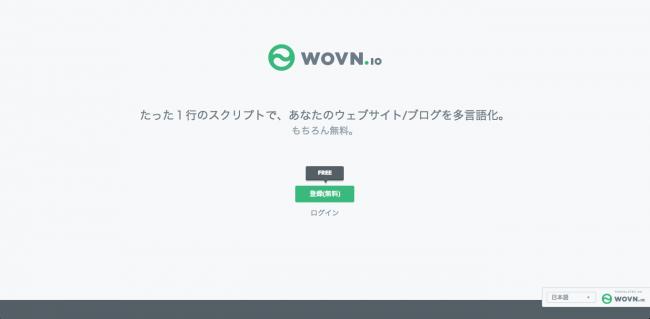 Wovn-website-screenshot