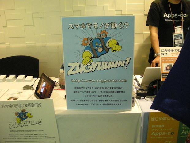 zugyuuun2-svs10