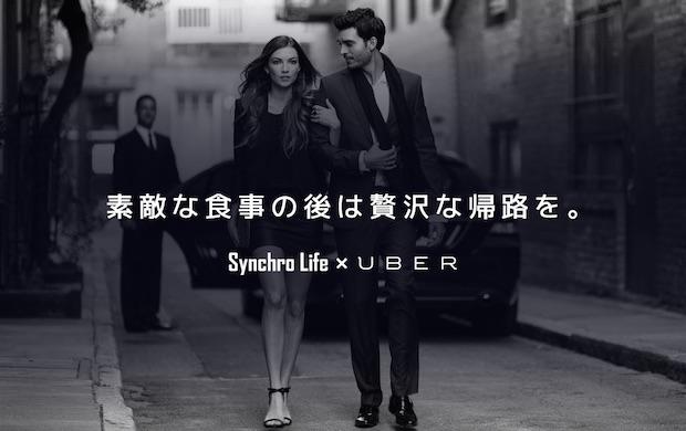 SynchroLife×Uber