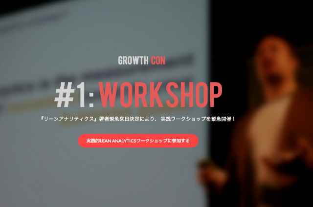 GrowthCon_powered_by_AppSocially_-_Japanese