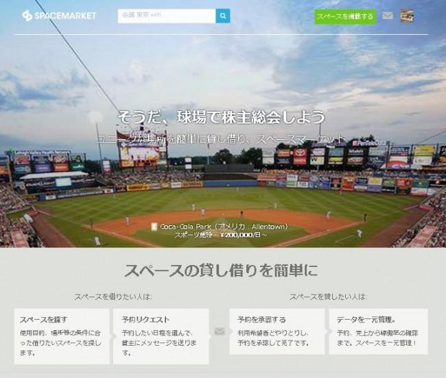 SpaceMarket_website